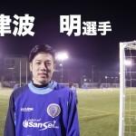 南葛SC TOPチーム選手インタビュー  【第5回】津波 明選手