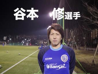 南葛SC TOPチーム選手インタビュー  【第6回】谷本 修選手
