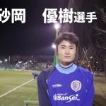 南葛SC TOPチーム選手インタビュー  【第7回】砂岡 優樹選手