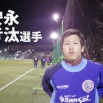 南葛SC TOPチーム選手インタビュー  【第8回】安永 考汰選手