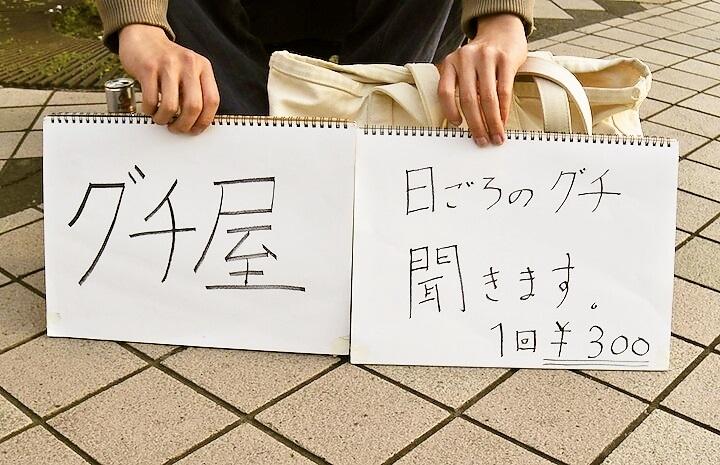 亀有駅前に現れた愚痴屋(グチ屋)