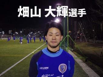 南葛SC TOPチーム選手インタビュー  【第9回】畑山 大輝選手