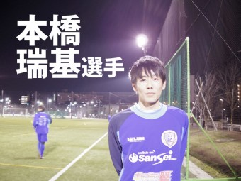 南葛SC TOPチーム選手インタビュー  【第10回】本橋 瑞基選手