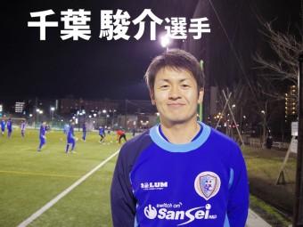 南葛SC TOPチーム選手インタビュー  【第11回】千葉 駿介選手