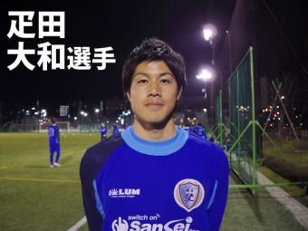 南葛SC TOPチーム選手インタビュー  【第12回】疋田 大和選手
