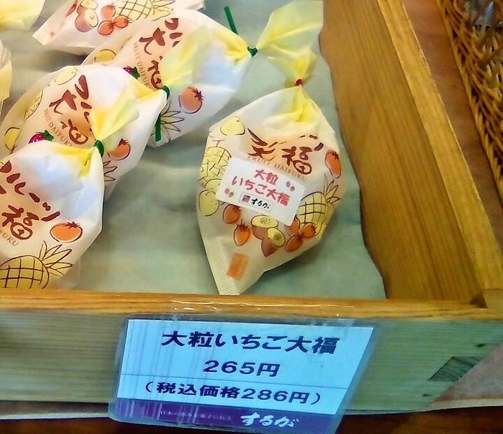 葛飾区亀有にある和菓子屋さん「するが」