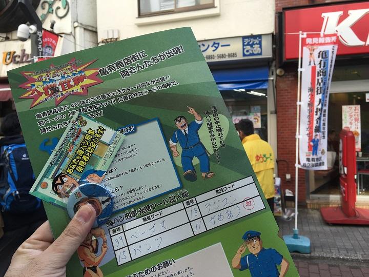 こち亀連載40周年「亀有商店街大走査線~海パン刑事をさがせ!~」
