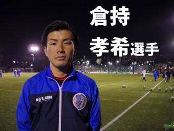 南葛SC TOPチーム選手インタビュー  【第13回】倉持 孝希選手