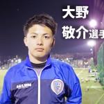 南葛SC TOPチーム選手インタビュー   【第14回】大野 敬介選手