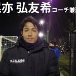南葛SC TOPチーム選手インタビュー  【第15回】尾亦 弘友希コーチ兼選手