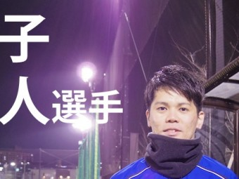 南葛SC TOPチーム選手インタビュー  【第16回】益子 秀人選手