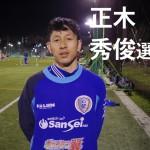 南葛SC TOPチーム選手インタビュー  【第17回】正木 秀俊選手