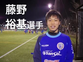 南葛SC TOPチーム選手インタビュー  【第18回】藤野 裕基選手