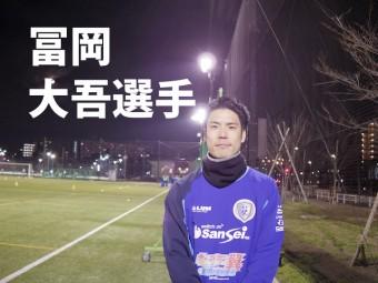 南葛SC TOPチーム選手インタビュー  【第19回】冨岡 大吾選手
