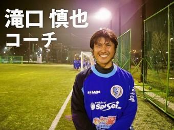 南葛SC TOPチーム選手インタビュー  【第21回】滝口 慎也コーチ