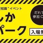 【緊急開催】かつしか防災パーク