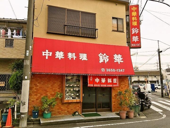 葛飾の鎌倉にある中華料理 鈴華のカツカレー