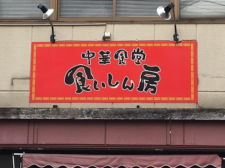 亀有「中華食堂 食いしん房」の餃子
