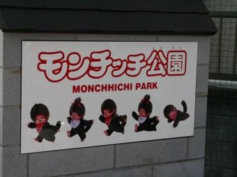 ウワサのモンチッチ公園  【西新小岩五丁目公園】