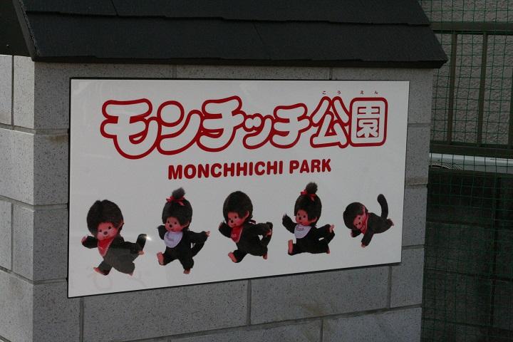 葛飾にあるモンチッチ公園が愛称の西新小岩五丁目公園