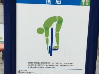 ウワサの前屈公園  【細田公園】