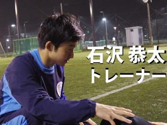 南葛SC TOPチーム選手インタビュー  【第20回】石沢 恭太トレーナー