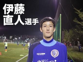 南葛SC TOPチーム選手インタビュー  【第22回】伊藤 直人選手