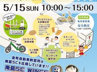 金町自動車教習所春の開放大作戦2016  遊びドコロ紹介(前編)