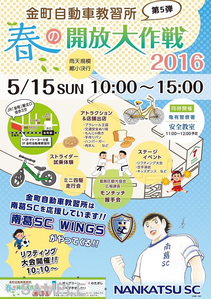 金町自動車教習所春の開放大作戦2016