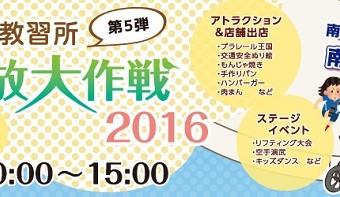 金町自動車教習所春の開放大作戦2016  遊びドコロ紹介(後編)