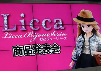 「リカビジューシリーズ」  新商品発表会に行ってみた!