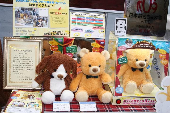 おもちゃショー2016