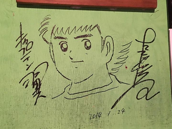 葛飾区亀有にあるJazz38(ジャズサンパチ)にある高橋陽一先生のサイン