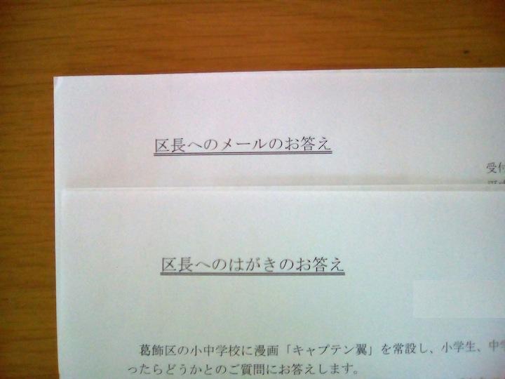 葛飾区からの手紙