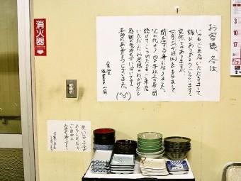 「ありがとう」新宿図書センター地下食堂  親子2代の40年に幕