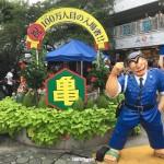 突撃!隣のテーマパーク!  両津勘吉プロデュースの低予算テーマパーク「亀やしき」へGO!