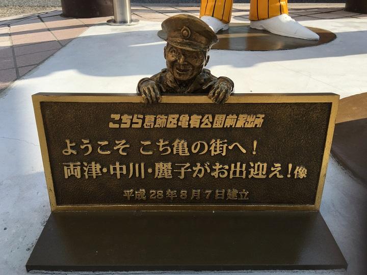 こちら葛飾区亀有公園前派出所(通称:こち亀)15体目フルカラー銅像