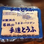 シリーズ『気ままにかつしか遺産』  ~豆腐売りのラッパの音~