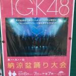 ウワサの葛飾  盆踊り情報2016【8.10版】