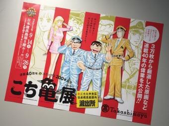 なぜだ!?日本橋タカシマヤで「こち亀展」  葛飾区民も中央区へ出動!!