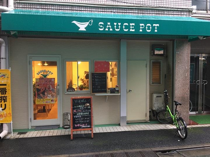 かつしかフードフェスタに出店する立石の「SAUCE POT」