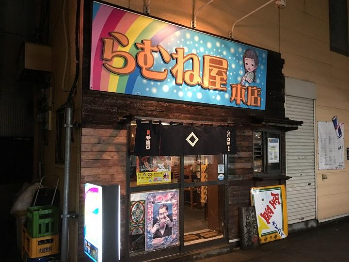 かつしかフードフェスタに出店するお花茶屋の「らむね屋本店」