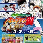 キャプテン翼CUPかつしか2017が開催!  全国の強豪Jr.が葛飾に集結!