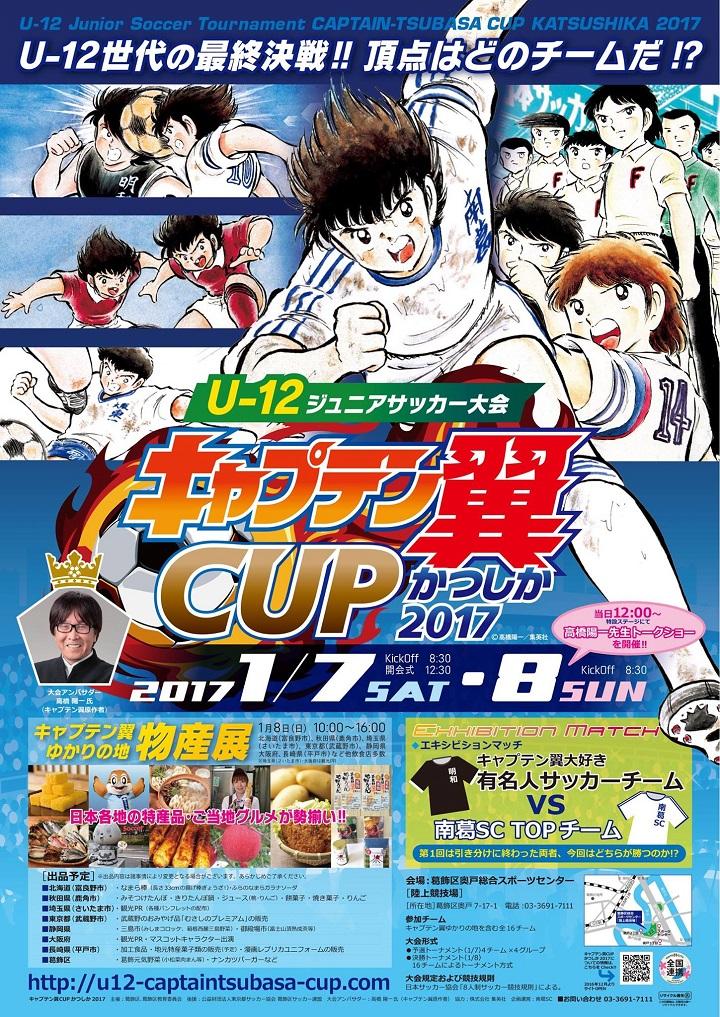 東京都葛飾区で行われる「キャプテン翼CUPかつしか2017」