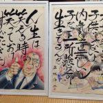 平松伸二 「漫書展」inレンタルスペース カメアリ座