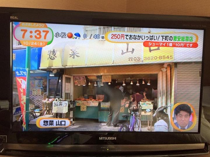 亀有の激安惣菜店「山口」