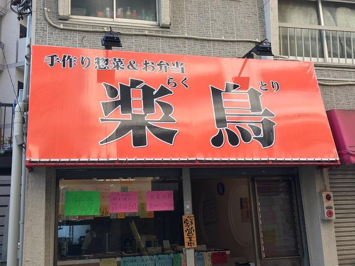 亀有の激安惣菜店「楽鳥」(らくちょう)