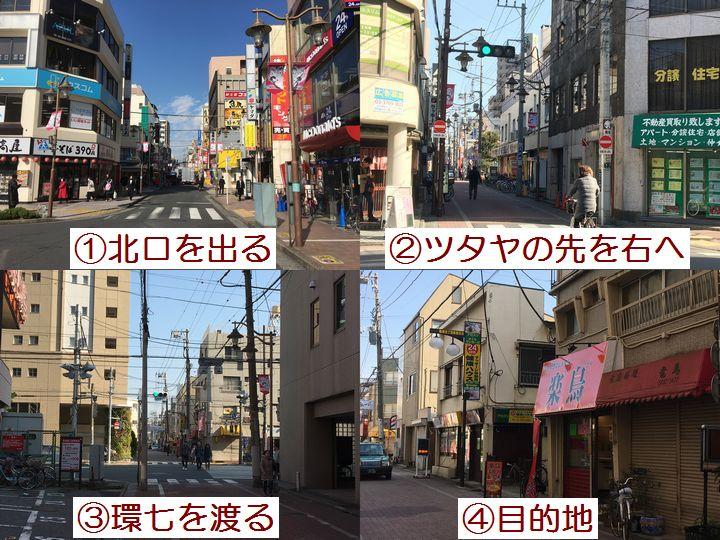 亀有の激安惣菜店「楽鳥」(らくとり)への道順