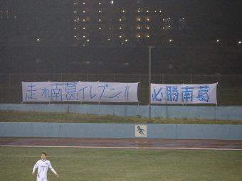 【南葛SC TOPチーム】  2017年シーズン初戦レポート