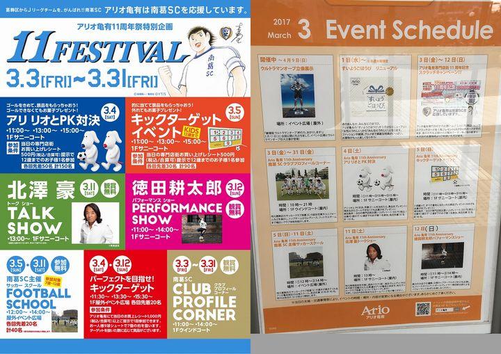 Ario亀有(アリオかめあり)で行われる11FESTIVAL(南葛SCのイベント)